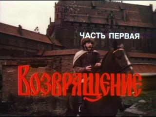 Царь Иван Грозный. Князь Серебряный 1 серия (1991)