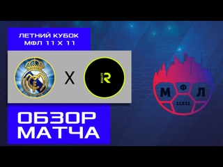 ОБЗОР Летний Кубок МФЛ 1111 l 6 тур l Реал- Реалити