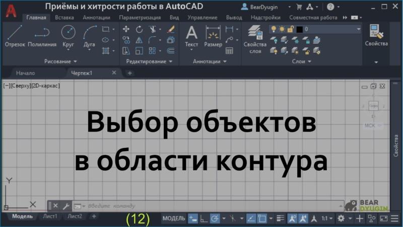 Выбор объектов в области контура AutoCAD