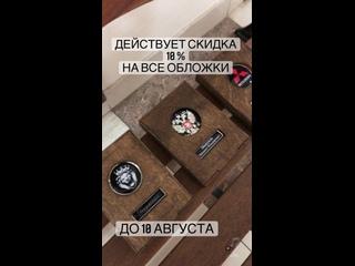 ОБЛОЖКИ ДЛЯ ДОКУМЕНТОВ - krasivie_avtodokymenti kullanıcısından video