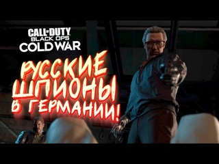 [SHIMOROSHOW] РУССКИЕ ШПИОНЫ В ГЕРМАНИИ! - ВОЙНА В Call of Duty: Cold War #2