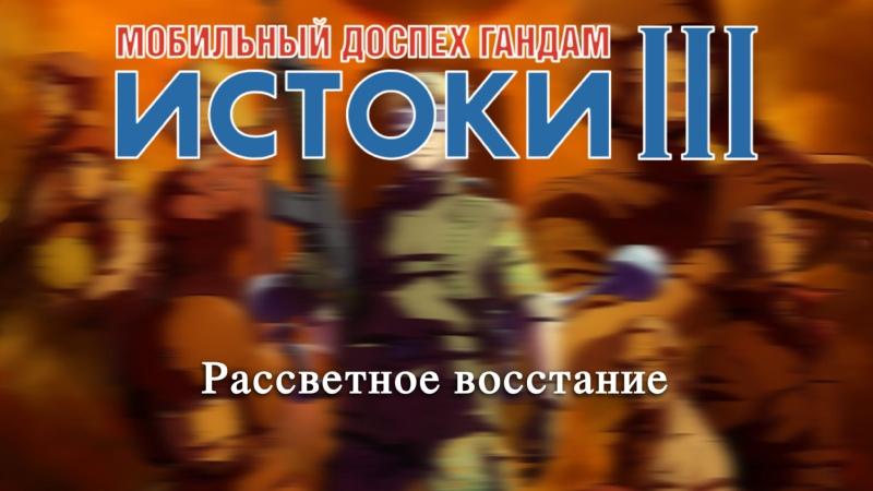 Мобильный доспех Гандам Истоки Фильм III Рассветное восстание хардсаб