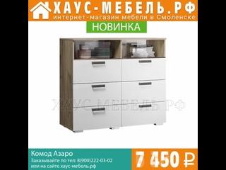 Комод Азаро.mp4