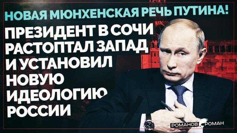 22 10 2021 Новая Мюнхенская речь Путина Президент в Сочи растоптал Запад и установил новую идеологию России