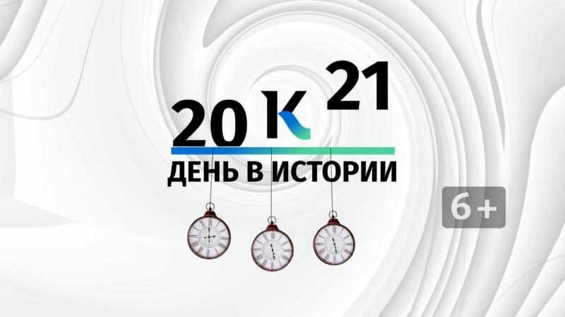 Какие значимые для Алтайского края события произошли 22 октября