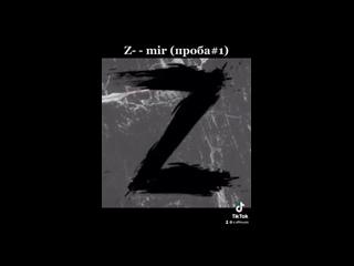 Z' - mir(проба#1)