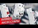 Какие бывают дополнительные аксессуары AVERES Как правильно установить на модульную автоматику