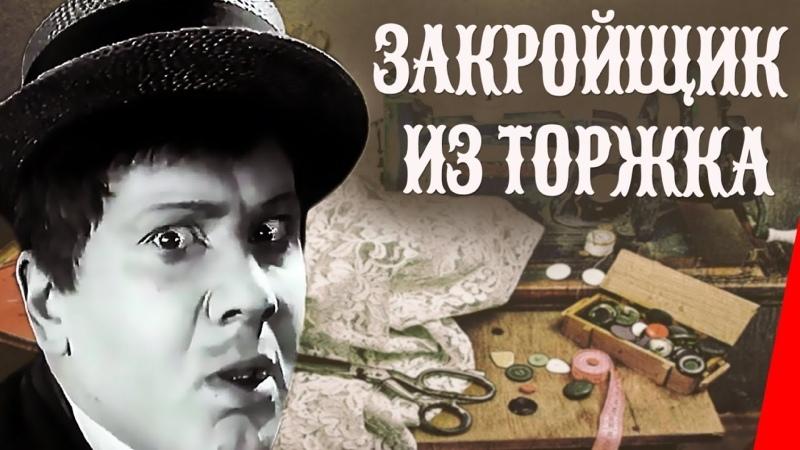 Закройщик из Торжка 1925