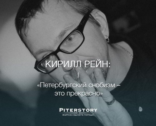 Кирилл Рейн, 54 года, Санкт-Петербург, Россия