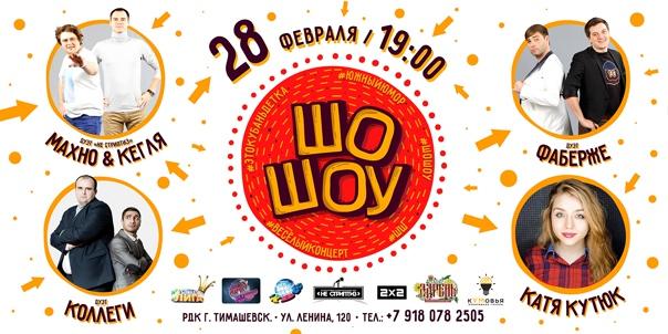 28.02.2015 г. Шоу Русского юмора в Тимашевске: уча...