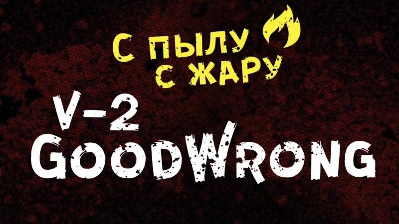 V2 GoodWrong