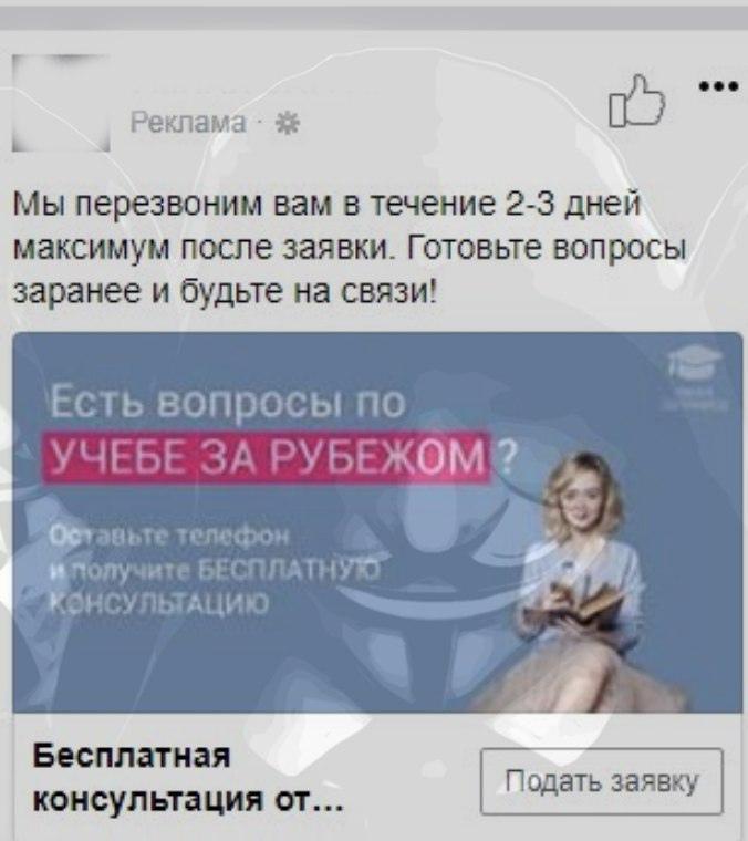 Кейс: Помощь при поступлении в заграничные ВУЗы. Лид в 30 рублей., изображение №2