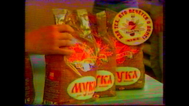 10 й региональный рекламный блок Телеканал Россия 08 11 2005 Агентство рекламы Медведь г Абакан