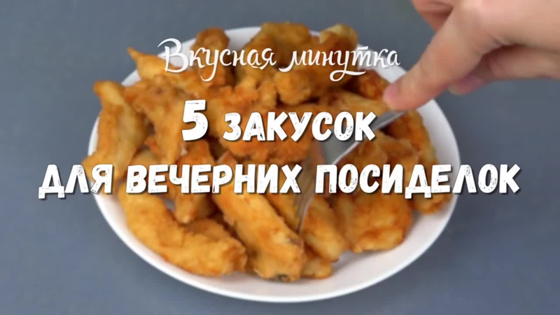 5 обалденных ЗАКУСОК для вечерних посиделок