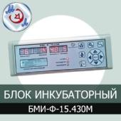 E00400 Блок инкубаторный БМИ-Ф-15.430М
