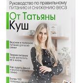 Книга по правильному питанию   100 рецептов!