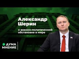 Александр Шерин о военно-политической обстановке в мире