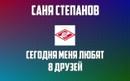 Степанов Саня      8