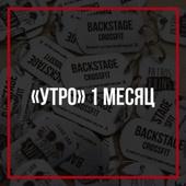 """""""УТРО"""" 1 месяц"""