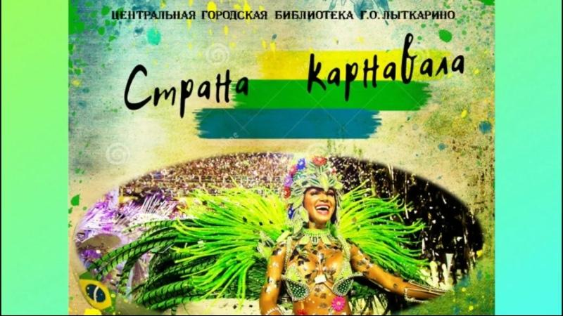 Бразилия mp4