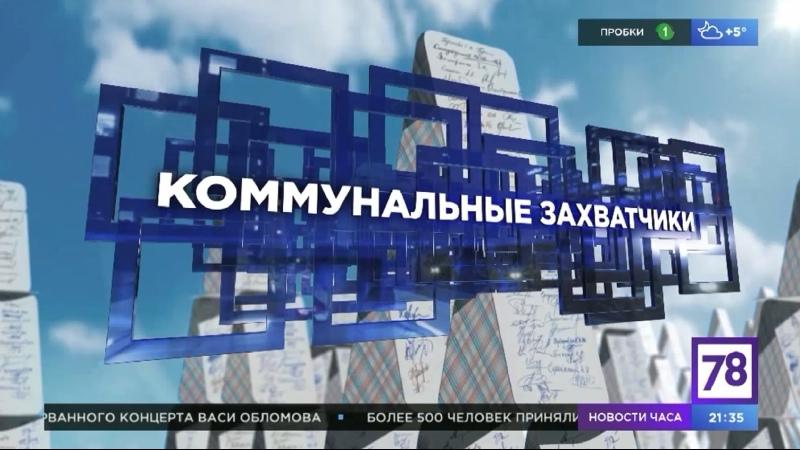 Коммунальные захватчики Неделя в Петербурге 17 10 21