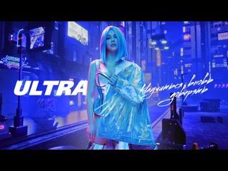 ULTRA - Научиться вновь доверять