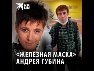 «Железная маска» Андрея Губина