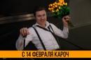 Абрамов Олег | Москва | 14
