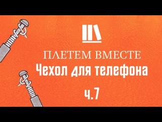 ПЛЕТЁМ ВМЕСТЕ с Сергеем Борисовичем. Чехол для телефона ч.7