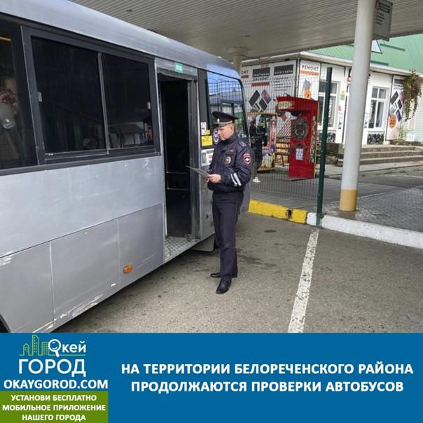 Обеспечение безопасности организованных перевозок ...