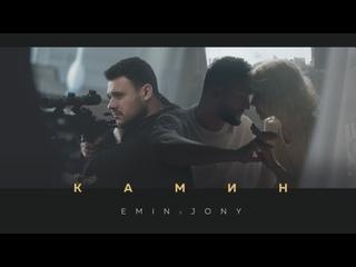 Премьера клипа! EMIN feat. JONY - Камин () Эмин ft.и Джони