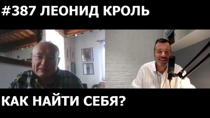 387 ЛЕОНИД КРОЛЬ КАК НАЙТИ СЕБЯ