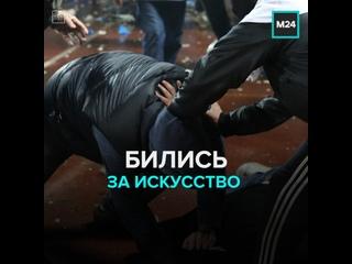 Выставка искусства в Архангельске закончилась массовой дракой — Москва 24
