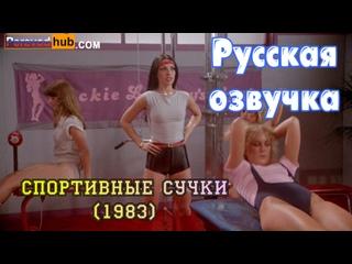 Спортивные сучки (1983) (русские big tits, anal, brazzers, sex, porno,milf инцест мамка озвучка на русском, хентай, японский)