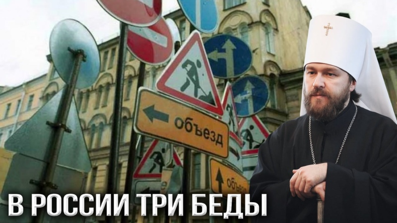 Дураки дороги и митрополитики