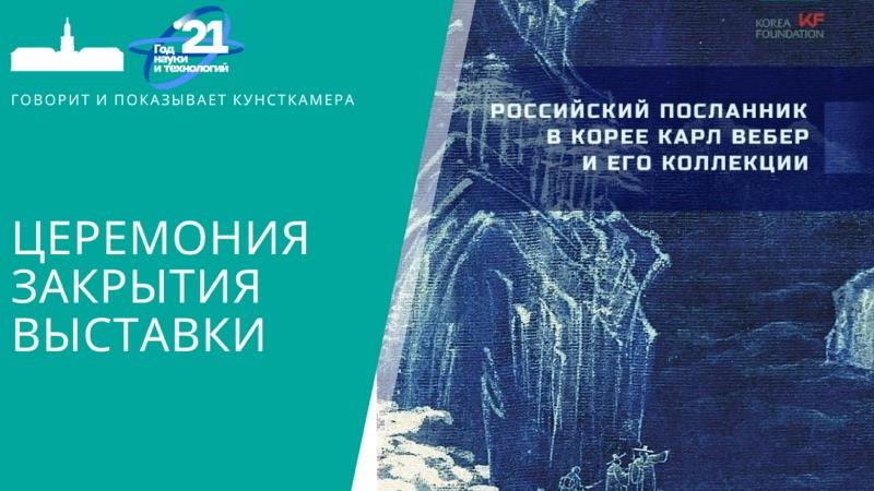 Закрытие выставки Российский посланник в Корее Карл Вебер и его коллекции