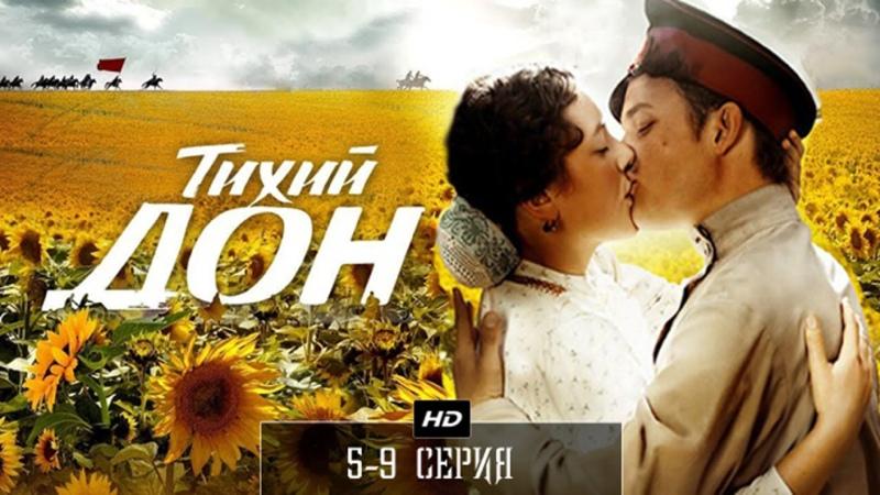 Тихий Дон 5 9 серия 2015