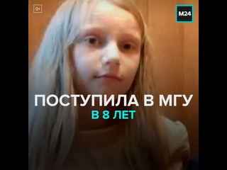 Поступила в МГУ в 8 лет — Москва 24