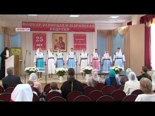 Марий Эл ТВ»: Фестиваль православной песни и поэзии «Мыйын Юмемлан мурем» пройдёт в онлайн формате