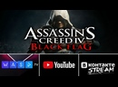 Assassins Creed 4 Black Flag Чёрный флаг - Прохождение на русском 9