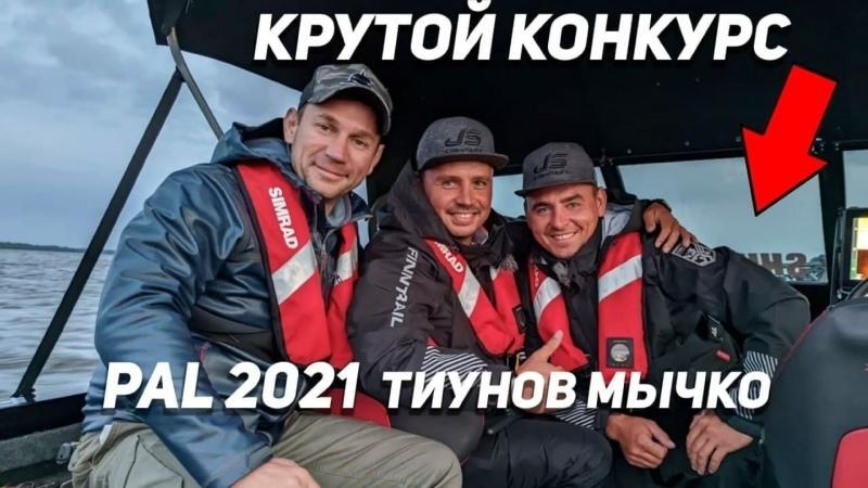 Из отборов в пятерку Ставки на финал Крутой конкурс для болельщиков Экипаж МЫЧКО ТИУНОВ PAL 2021