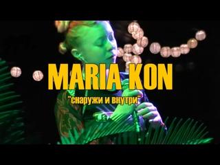 """""""ЦЕЛЬ"""" - MARIA KON (Снаружи и Внутри)"""