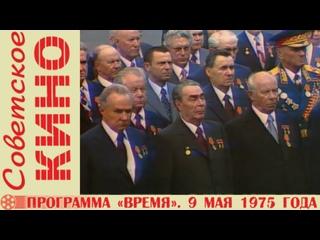т/п «Информационная программа «Время». 30-летие победы в Великой Отечественной» (1975 год)