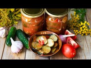 🥒🍅 Острый салат из огурцов и помидоров на зиму — видео рецепт вкусной заготовки в грузинском стиле
