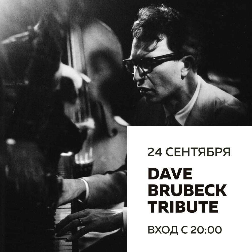 24.09 Dave Brubeck Tribute в Калининградском Джаз Клубе!