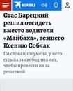 Барецкий Стас   Москва   3