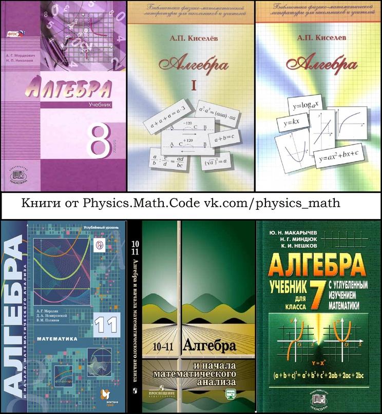 📚 6 лучших книг для введения в алгебру