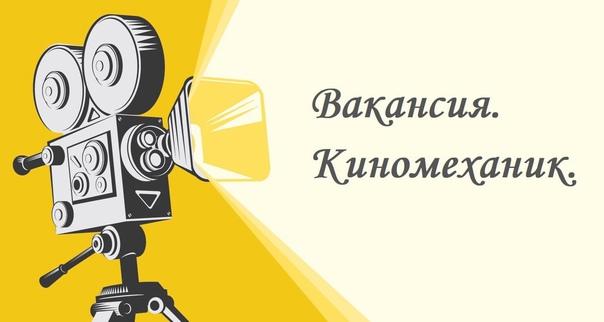 В районный Дом культуры на постоянную работу требуется киномеханик
