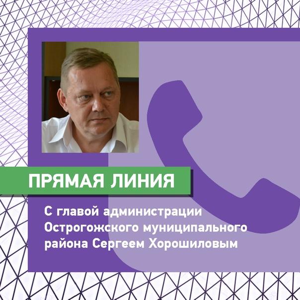 В среду, 20 октября, редакция газеты «Острогожская...