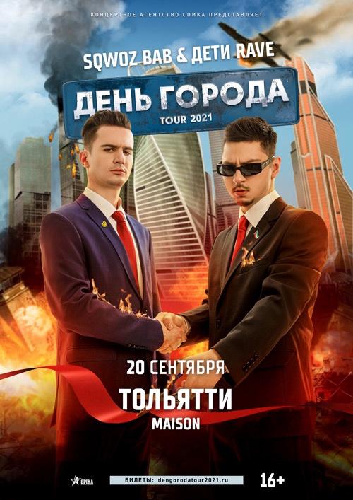 Афиша Тольятти ДЕТИ RAVE+SQWOZ BAB, 20.09, Тольятти MAISON
